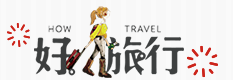 How Travel優惠券